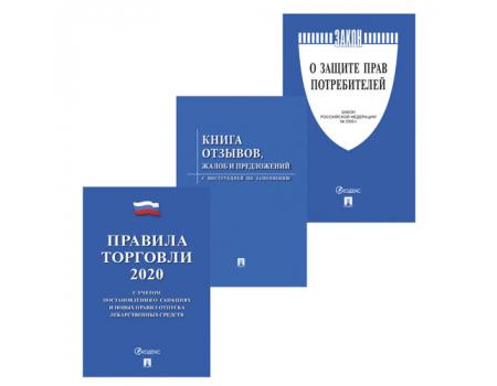 Комплект книг «Уголок потребителя»