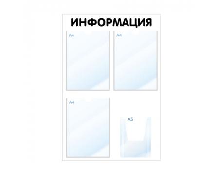 SI-4 /Стенд «Информация» 4 кармана (3 пл. А4 + 1 об. А5) ПВХ 3 мм