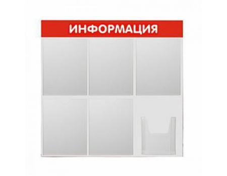 SI-6 /Стенд «Информация» 6 карманов (5 пл.А4 + 1 об. А5) ПВХ 3 мм