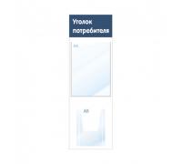 SY-2 /Стенд «Уголок потребителя» 2 кармана (1 пл. А4 + 1 об. А5) ПВХ 2 мм