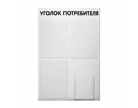 SY-4 /Стенд «Уголок потребителя» 4 кармана (3 пл. А4 + 1 об. А5) ПВХ 3 мм