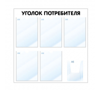 SY-6 /Стенд «Уголок потребителя» 6 карманов (5 пл. А4 + 1 об. А5) ПВХ 3 мм