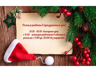 Режим работы магазина в праздничные дни